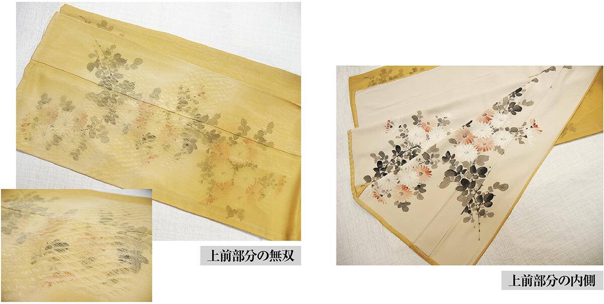 kimono-example