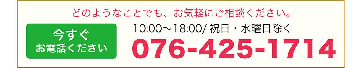 電話でのお問合せ ☎️076-425-1714スマートフォン